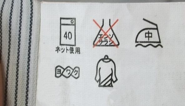 アイロンが無くても家でワイシャツのシワをとれる洗濯法