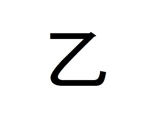 2ちゃんねるなどで使われる「乙」 このネット用語の意味